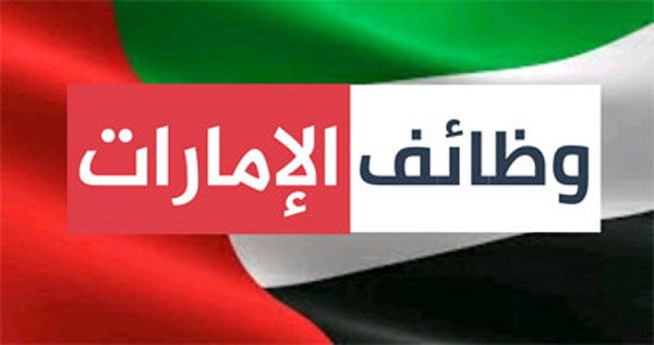 وظائف شاغرة في الإمارات للعديد من الشركات والمؤسسات