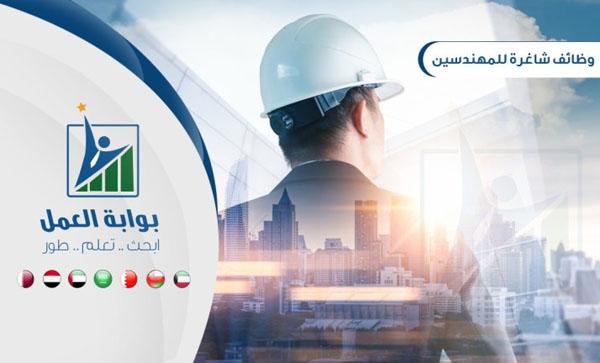 وظائف شاغرة لشركة تجارة ومقاولات في البحرين