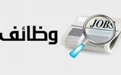 وظائف البحرين اليوم لكل التخصصات اليوم