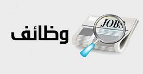 وظائف شاغرة في المملكة العربية السعودية اليوم