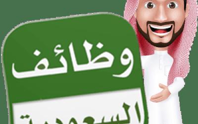 وظائف شاغرة في المملكة العربية السعودية