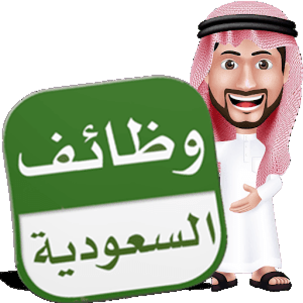 وظائف شاغرة في السعودية بتاريخ اليوم