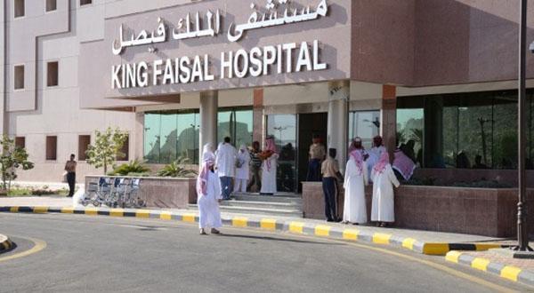 وظائف شاغرة في مستشفى الملك فيصل في السعودية