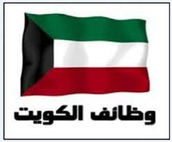 وظائف شاغرة اليوم في الكويت تخصصات عديدة