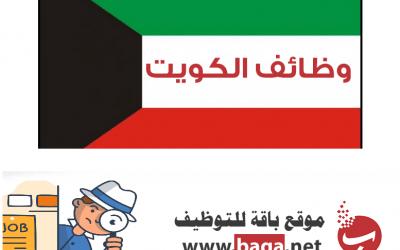 فرص عمل شاغرة في الكويت لتخصصات متنوعة اليوم