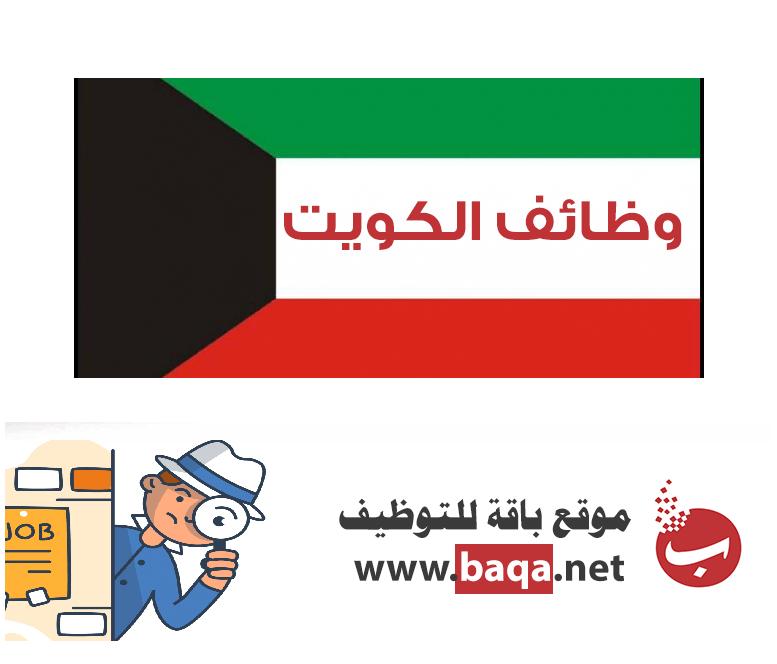 وظائف شاغرة اليوم لكل التخصصات في الكويت