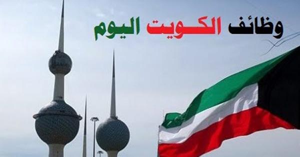وظائف شاغرة لشركة بوسطة بلس في الكويت