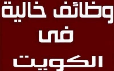 وظائف شاغرة للرجال والنساء اليوم في الكويت