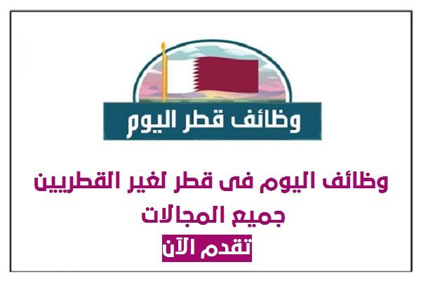 وظائف قطر للمقيمين مختلف التخصصات