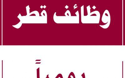 وظائف خالية وعقودات عمل في قطر للرجال والنساء