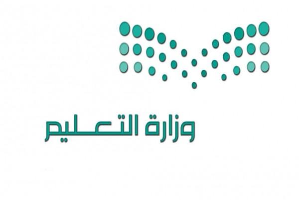 وظائف تعليمية شاغرة في السعودية للرجال والنساء