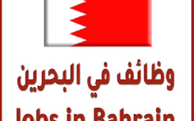 فرص عمل شاغرة اليوم في البحرين