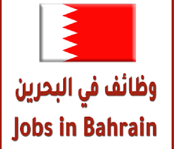 فرص عمل شاغرة في البحرين اليوم