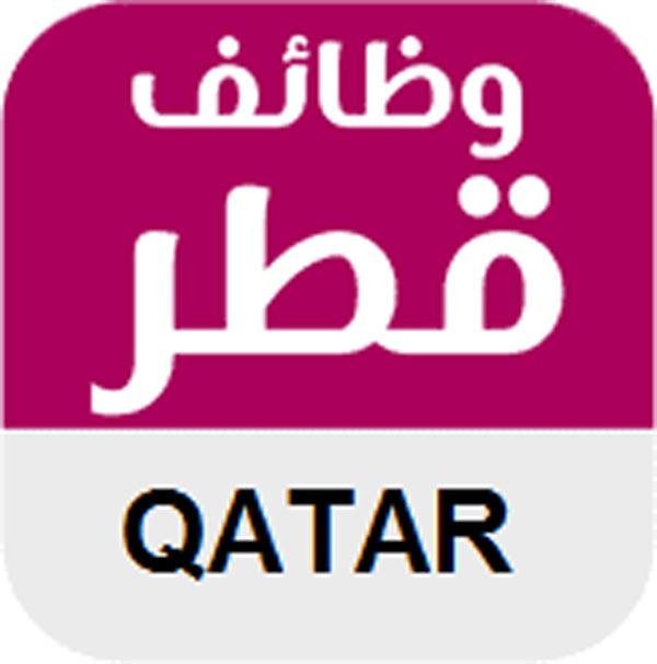 وظائف متنوعة اليوم لعديد من التخصصات في قطر