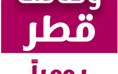 فرص عمل شاغرة لكبري شركات ومؤسسات قطر