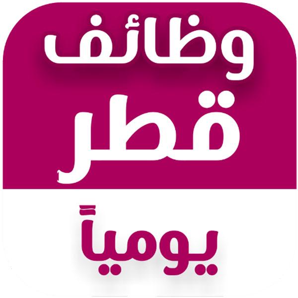 وظائف شاغره في قطر تخصصات ومؤهلات مختلفة للجنسين