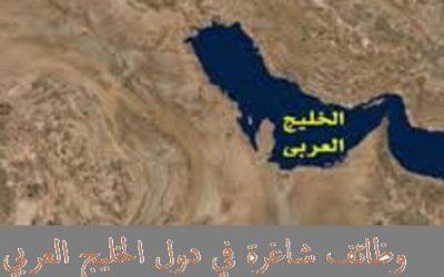 فرص عمل شاغرة في دول الخليج