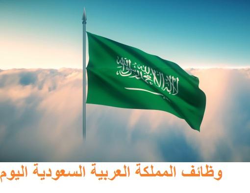 وظائف المملكة العربية السعودية اليوم