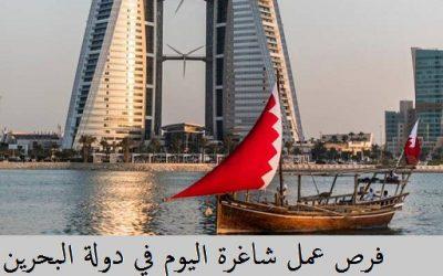 شواغر وظيفية في عدد من الشركات والمؤسسات البحرينية