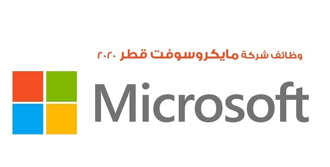 وظائف شاغرة في شركة مايكروسوفت العالمية قطر