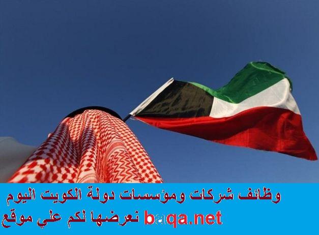 وظائف شاغرة اليوم في الكويت