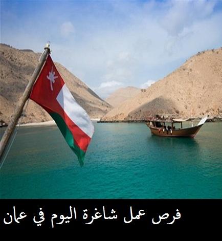 فرص توظيف كثيرة اليوم في سلطنة عمان