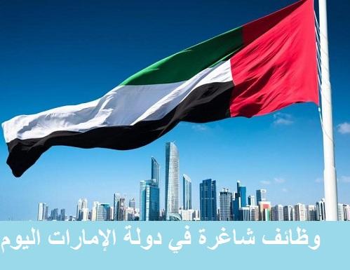 وظائف شاغرة في دولة الإمارات اليوم