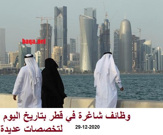 وظائف شاغرة في قطر بتاريخ اليوم لتخصصات عديدة