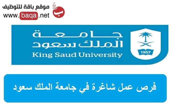 جامعة الملك سعود توفر فرص عمل برواتب مغرية جدا