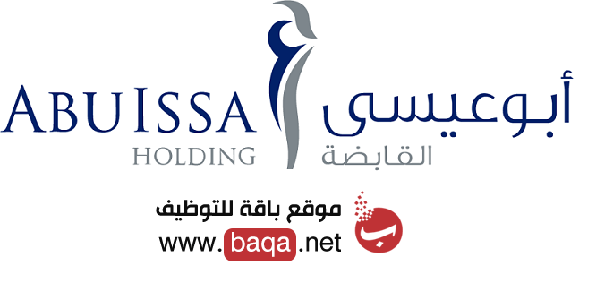 وظائف خالية بشركة أبو عيسى القابضة في قطر
