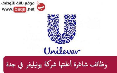 وظائف شاغرة أعلنتها شركة يونيليفر في جدة