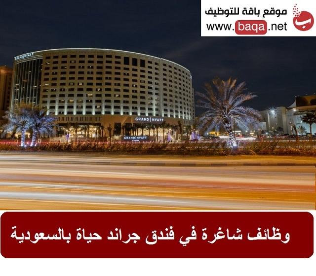 فرصة عمل شاغرة بفندق مشهور في السعودية براتب مجزي