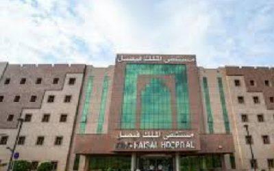 شواغر وظيفية لمستشفى فيصل التخصصي