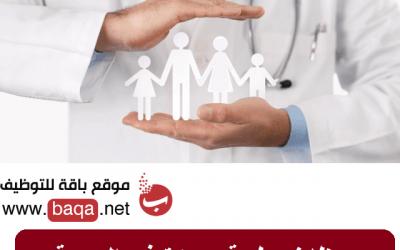 وظائف طبية متوفرة اليوم بمميزات عديدة في الدوحة