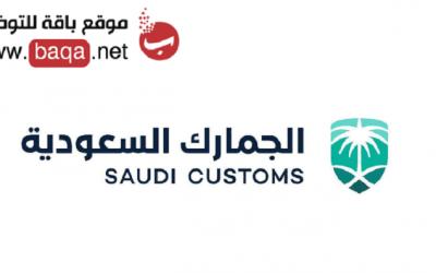 شواغر وظيفية مميزة بالهيئة العامة للجمارك في الرياض