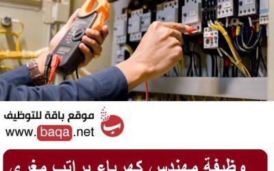 شركة مقاولات مشهورة في الدوحة تعلن عن فرصة عمل مغرية
