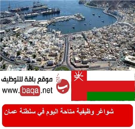 شواغر وظيفية متاحة اليوم في سلطنة عمان