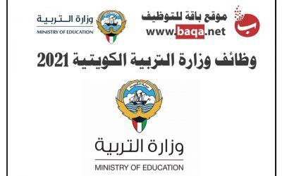 وظائف وزارة التربية الكويتية 2021