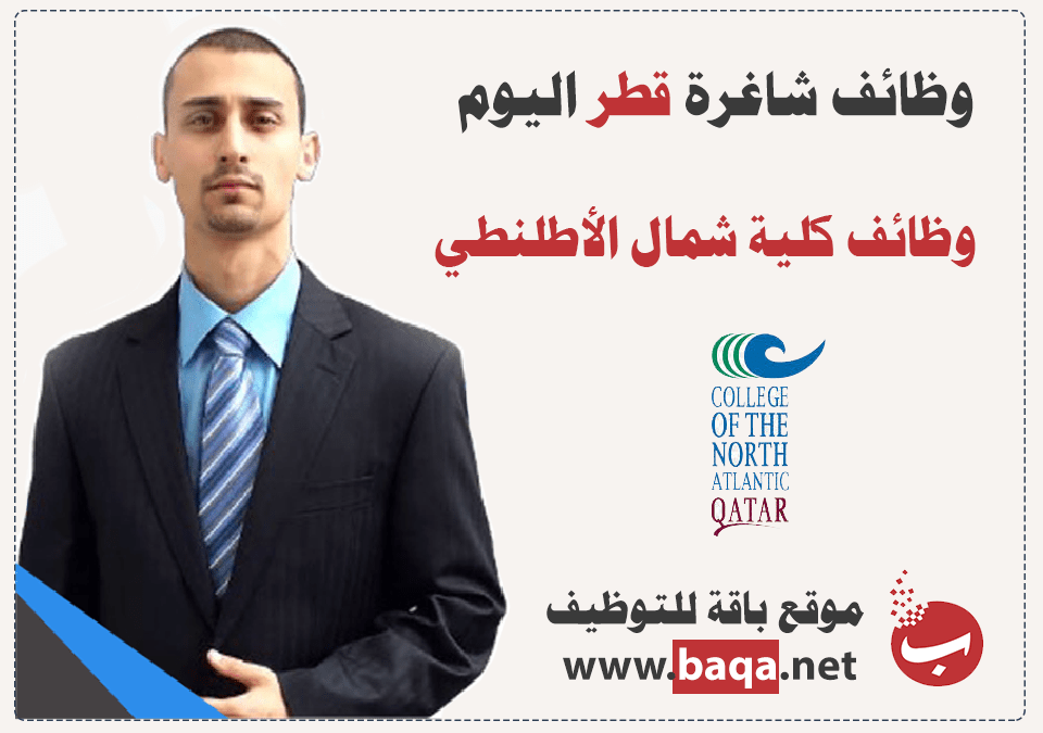 وظائف شاغرة في كلية الشمال الأطلنطي قطر
