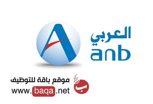 وظائف بالبنك العربي الوطني في السعودية
