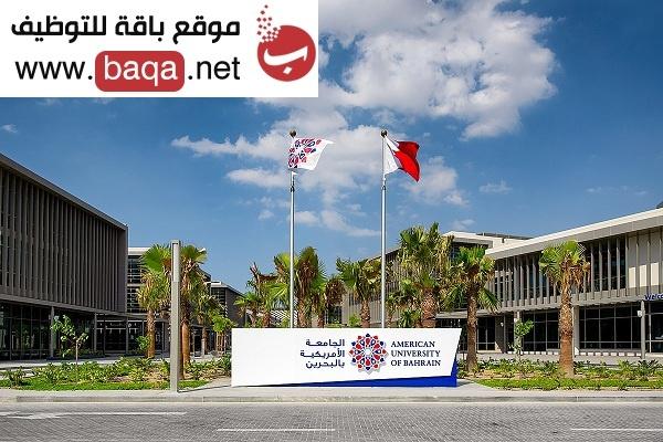 فرص عمل بالجامعة الأمريكية في البحرين