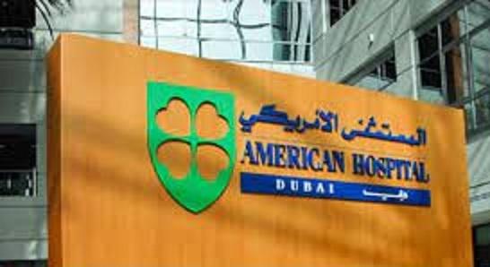 وظائف شاغره بالمستشفي الامريكي في الإمارات