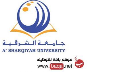 وظائف شاغرة بجامعة الشرقية في عمان