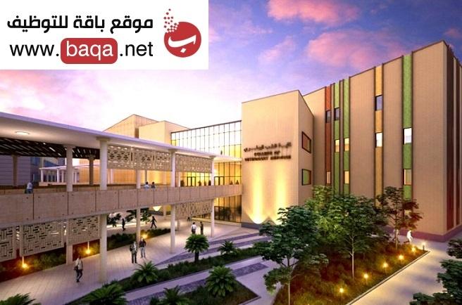 فرص عمل متميزة في جامعة القصيم