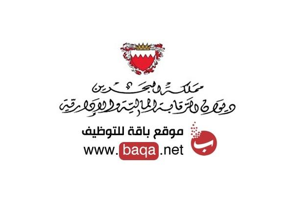 وظيفة خاليه في ديوان مملكة البحرين