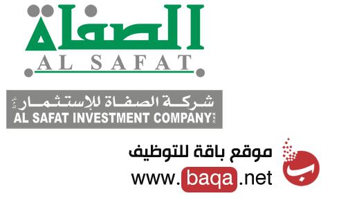 وظائف شاغرة بشركة الصفاة في الكويت