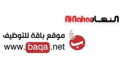 وظائف شركة النهار الدولية في الكويت