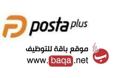 وظائف شركة بوسطة بلس في الكويت