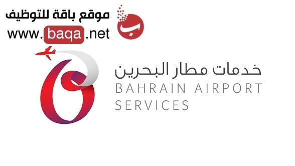 وظيفة شاغره متاحة اليوم في البحرين