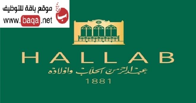 وظائف خالية بشركة عبدالرحمن الحلاب في الكويت